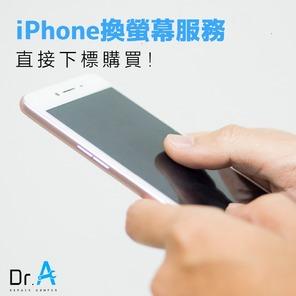 iPhone到府更換螢幕
