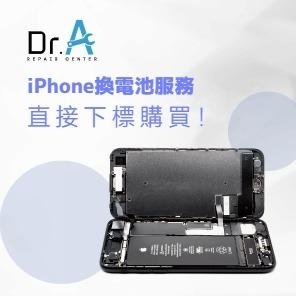 iPhone到府更換電池