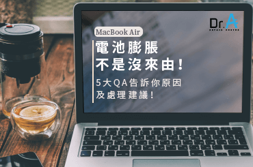 MacBook Air電池膨脹-MacBook換電池推薦
