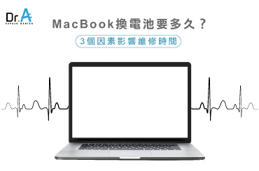 MacBook換電池-MacBook換電池推薦