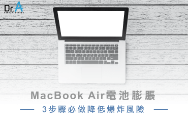 MacBook Air 電池膨脹-MacBook電池維修