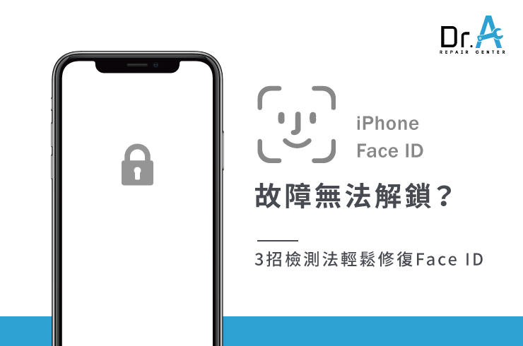 修復Face ID的3個方法-iPhone Face ID 故障