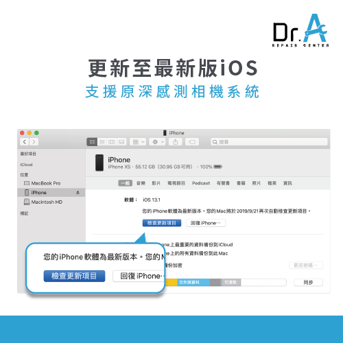 更新iOS系統-iPhone Face ID無法使用